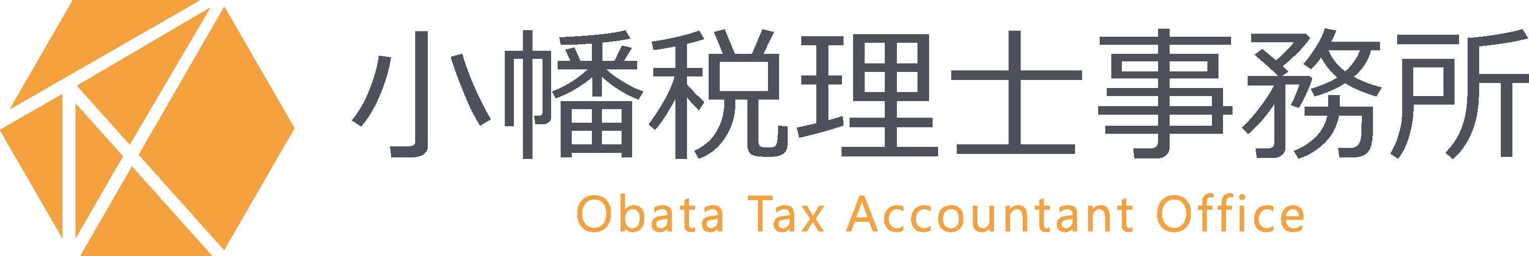小幡税理士事務所